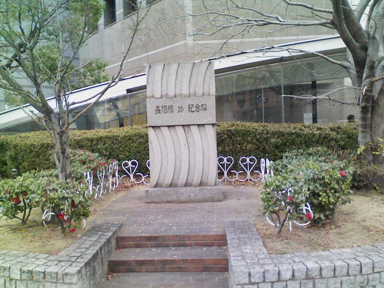 2019_01_25_長堀橋跡記念碑