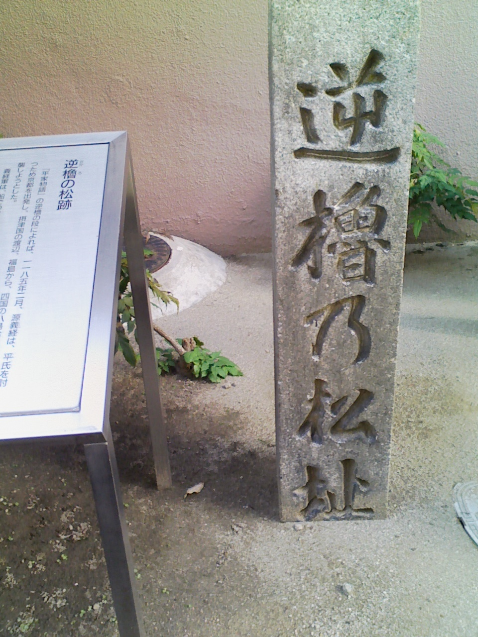 2018_10_09_逆櫓の松跡