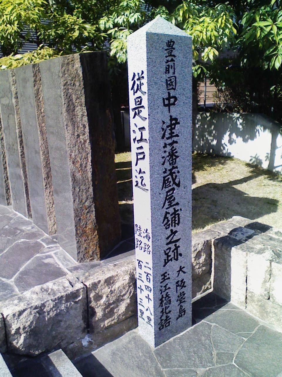 2018_03_13_中津藩蔵屋舗之跡