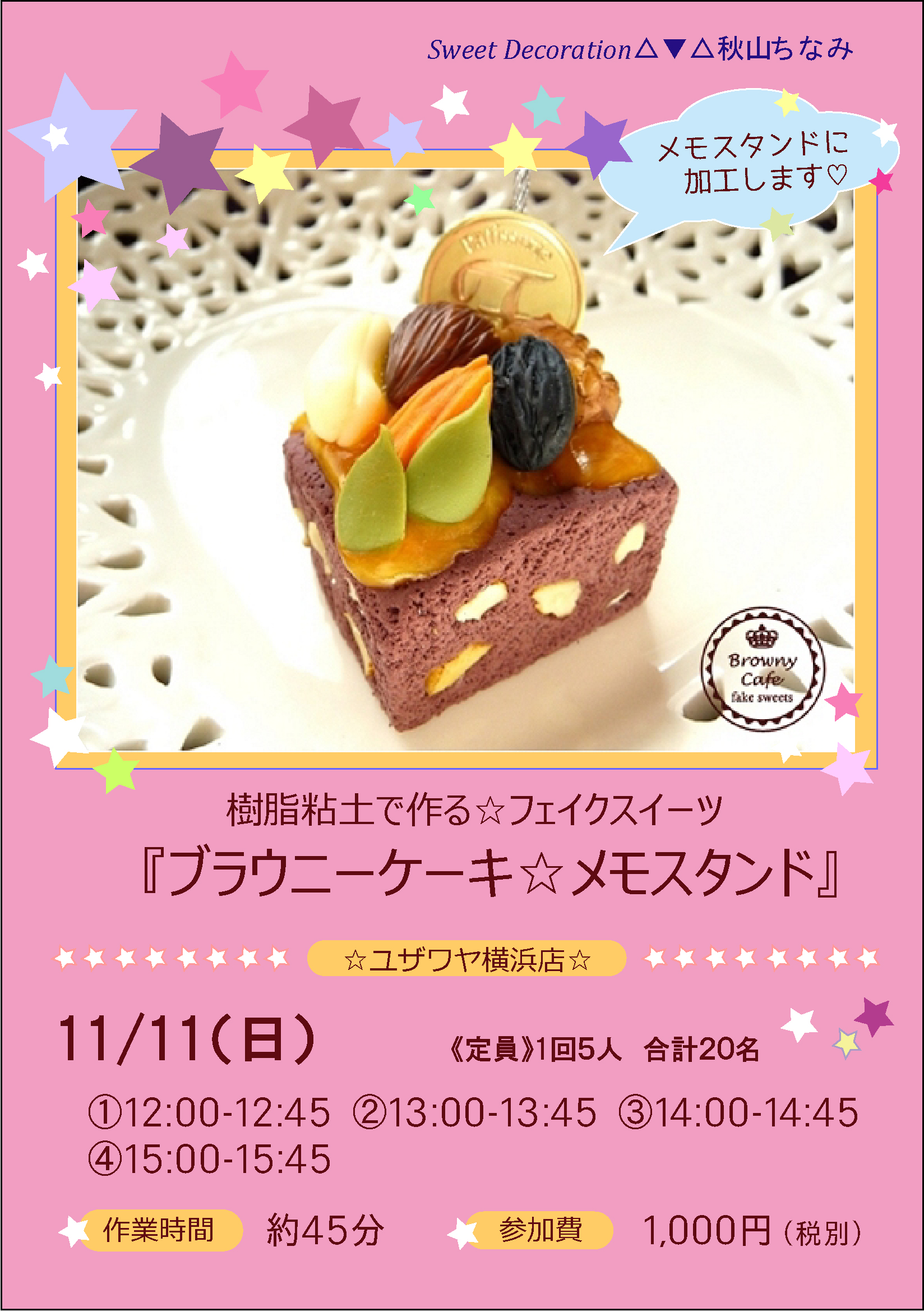 ★ユザワヤPOP【ブラウニーケーキ☆メモスタンド】2018_11_横浜