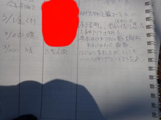 hatamoti19320030.png