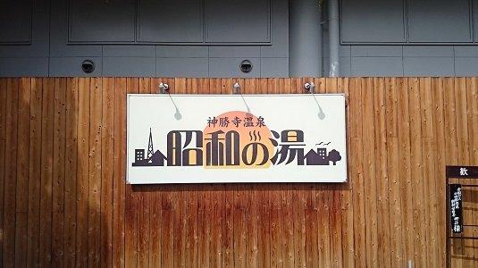 20181016_新勝寺温泉1