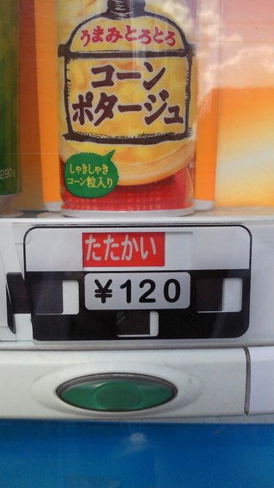 コンポタ缶のたたかい