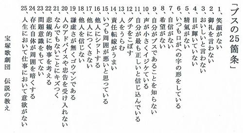 「ブスの25箇条」宝塚歌劇団
