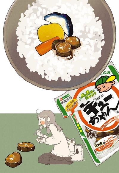 きゅうりのキューちゃん2