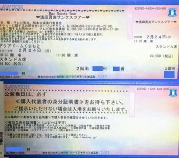 MTT熊本チケ