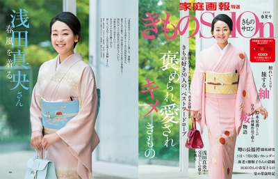 kimonosalon2019springsummer.jpg