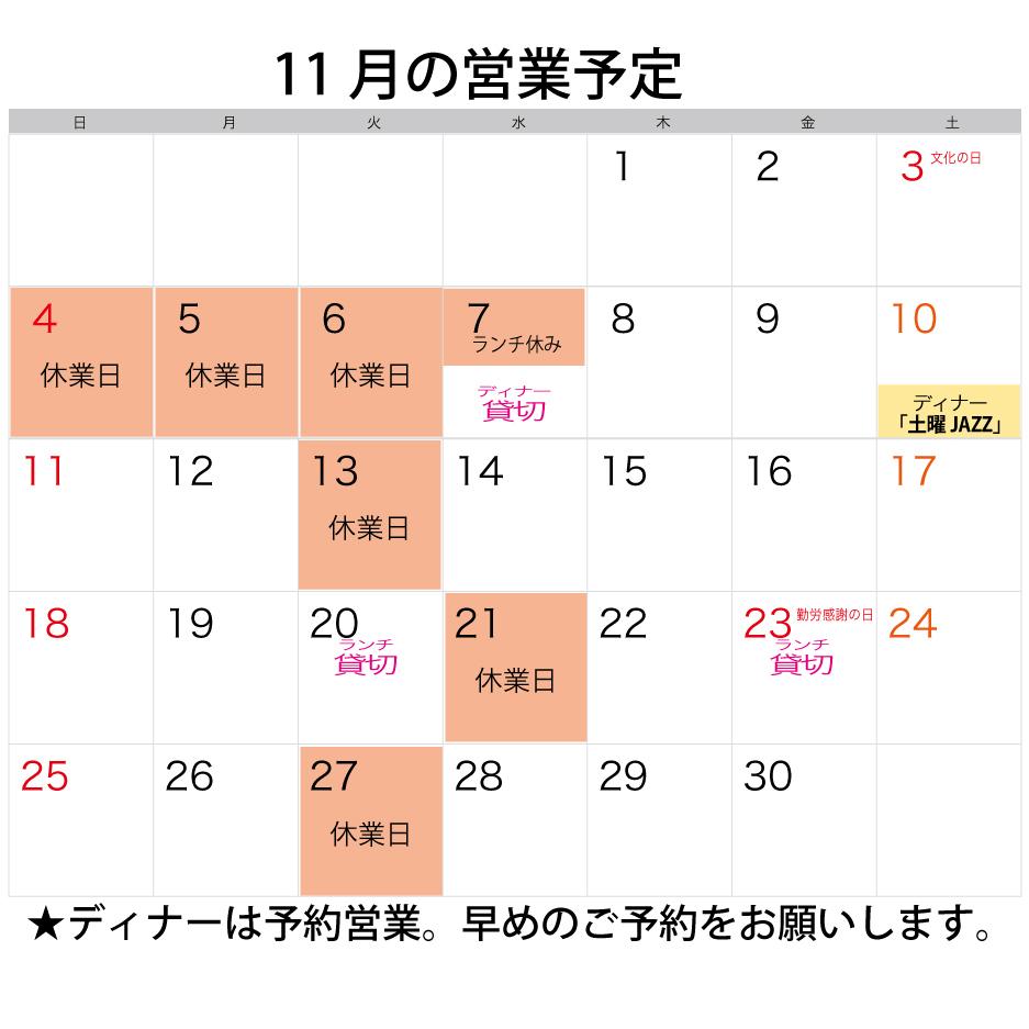 11gatuyasumi2018.jpg