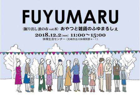 fuyumaru2018.jpg