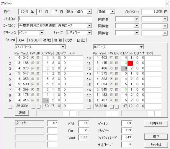 20181107千葉新日本