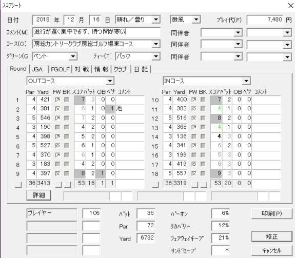 20181220京CC
