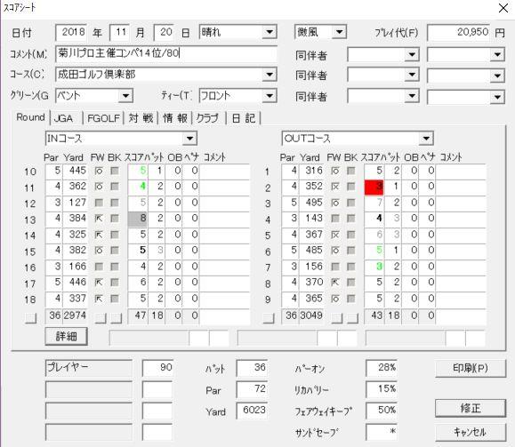 20181120成田GC