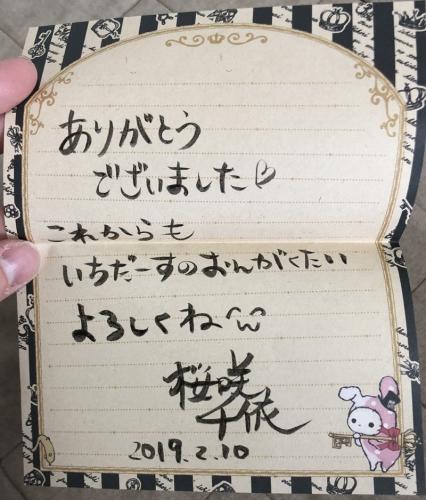 2019_0211chiyo01.jpg