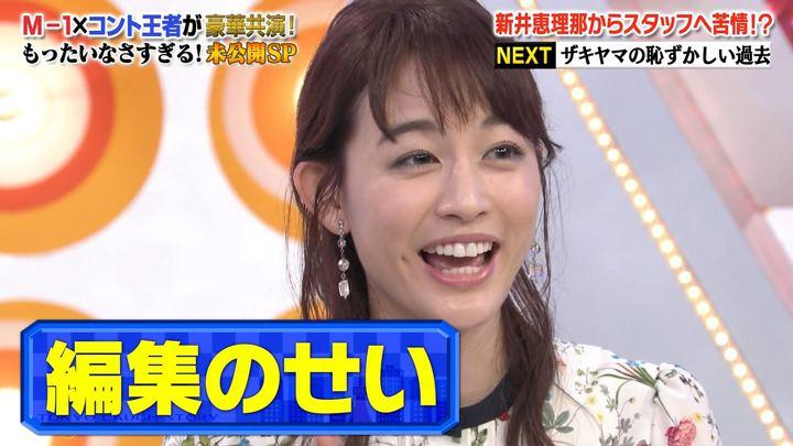 2018年10月12日新井恵理那の画像42枚目