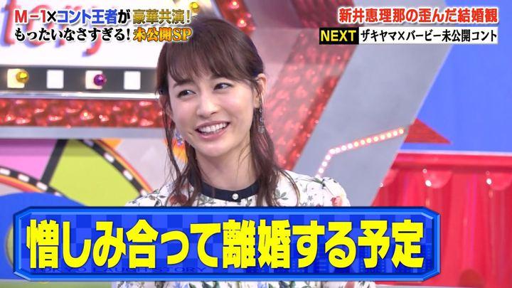 2018年10月12日新井恵理那の画像46枚目