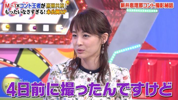 2018年10月12日新井恵理那の画像56枚目