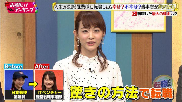 2018年10月17日新井恵理那の画像19枚目