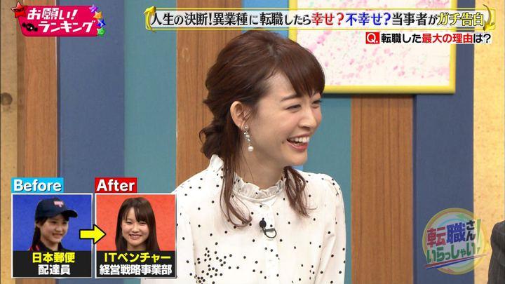 2018年10月17日新井恵理那の画像20枚目