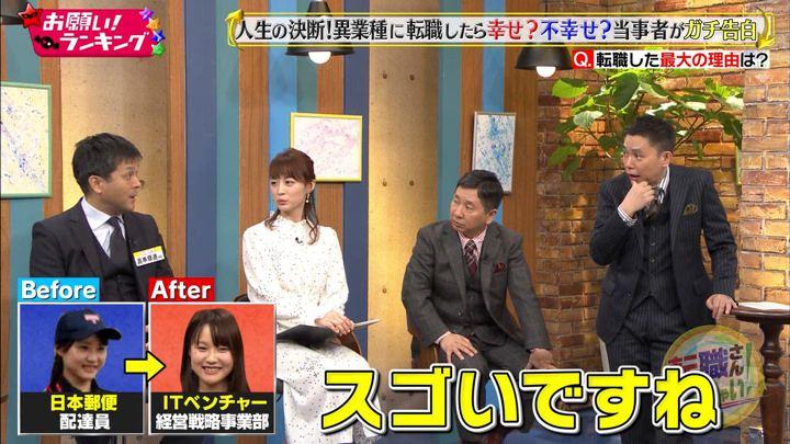 2018年10月17日新井恵理那の画像21枚目