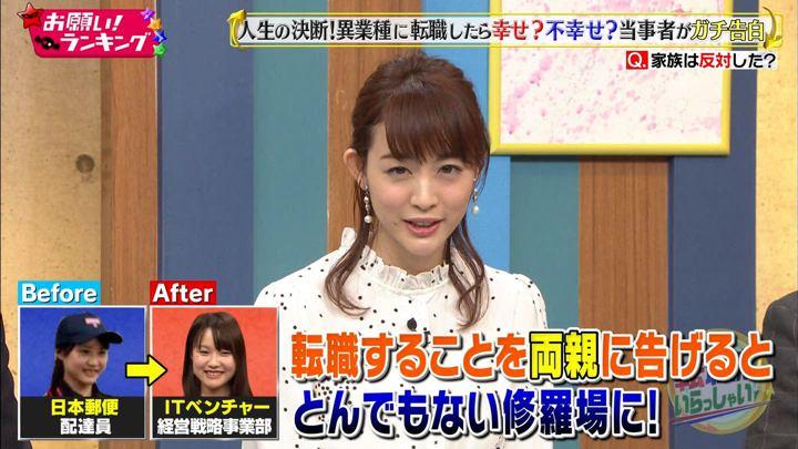 2018年10月17日新井恵理那の画像23枚目