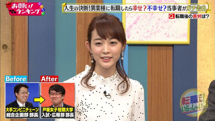 2018年10月17日新井恵理那の画像25枚目