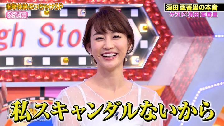 2018年10月19日新井恵理那の画像30枚目