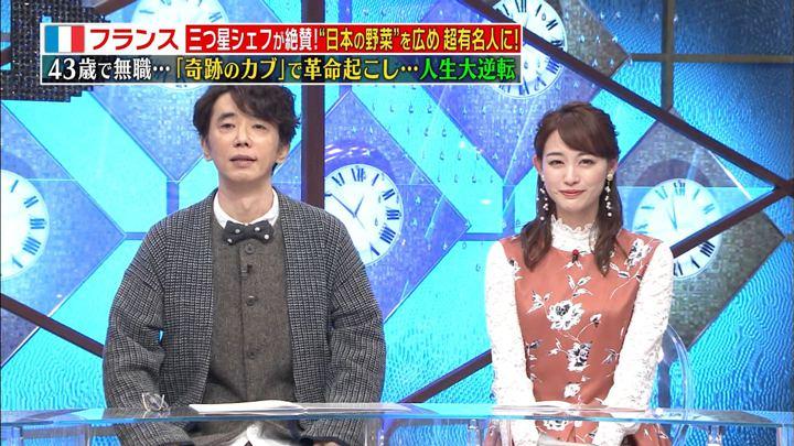 2018年10月22日新井恵理那の画像27枚目