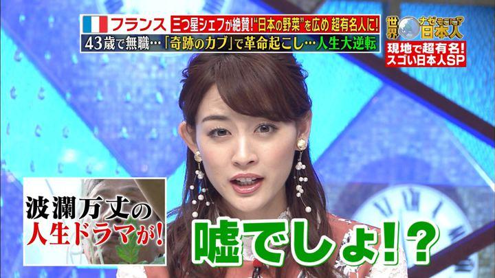 2018年10月22日新井恵理那の画像31枚目