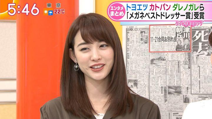 2018年10月23日新井恵理那の画像08枚目
