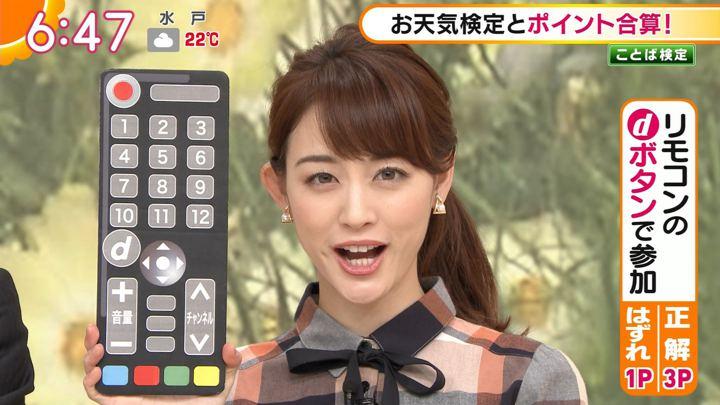 2018年10月24日新井恵理那の画像13枚目
