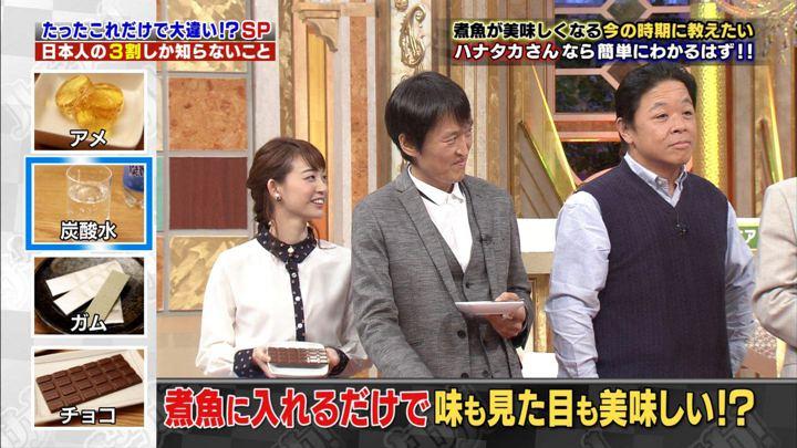 2018年10月25日新井恵理那の画像24枚目