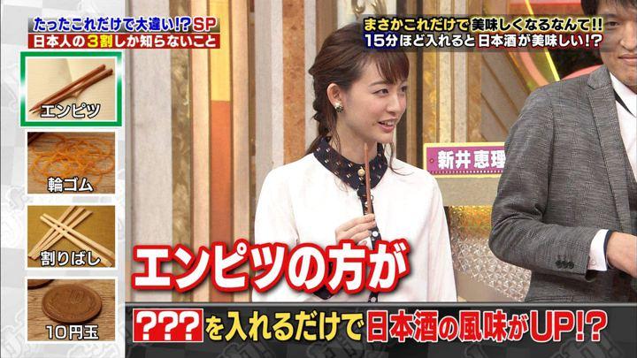 2018年10月25日新井恵理那の画像29枚目