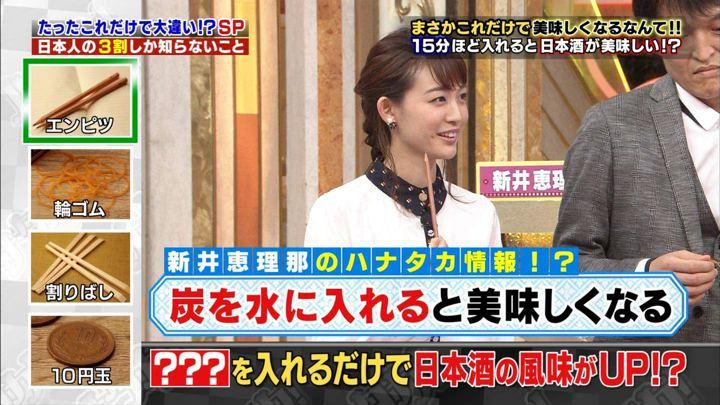 2018年10月25日新井恵理那の画像31枚目