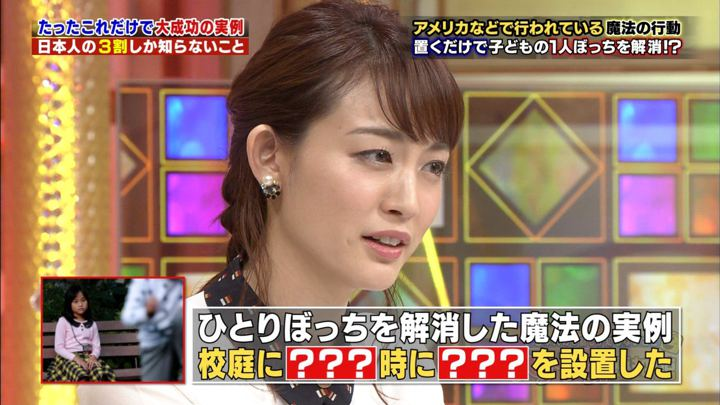 2018年10月25日新井恵理那の画像37枚目