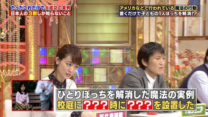 2018年10月25日新井恵理那の画像38枚目
