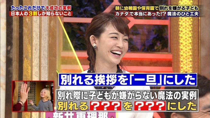 2018年10月25日新井恵理那の画像39枚目