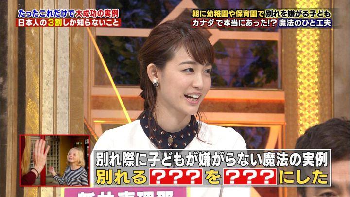 2018年10月25日新井恵理那の画像41枚目