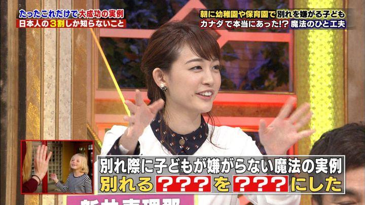 2018年10月25日新井恵理那の画像42枚目