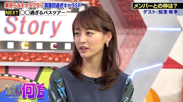 2018年10月26日新井恵理那の画像39枚目