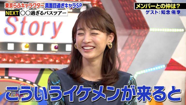 2018年10月26日新井恵理那の画像40枚目
