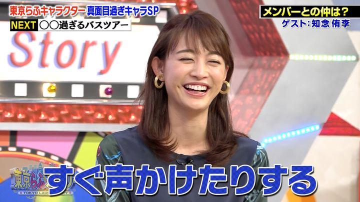 2018年10月26日新井恵理那の画像41枚目