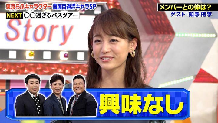 2018年10月26日新井恵理那の画像42枚目