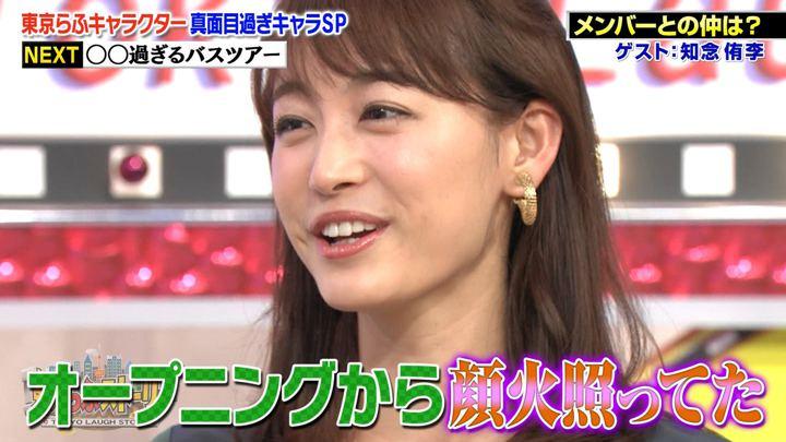 2018年10月26日新井恵理那の画像44枚目