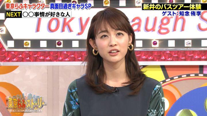 2018年10月26日新井恵理那の画像46枚目