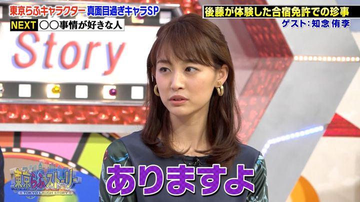 2018年10月26日新井恵理那の画像52枚目