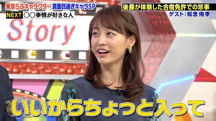 2018年10月26日新井恵理那の画像53枚目