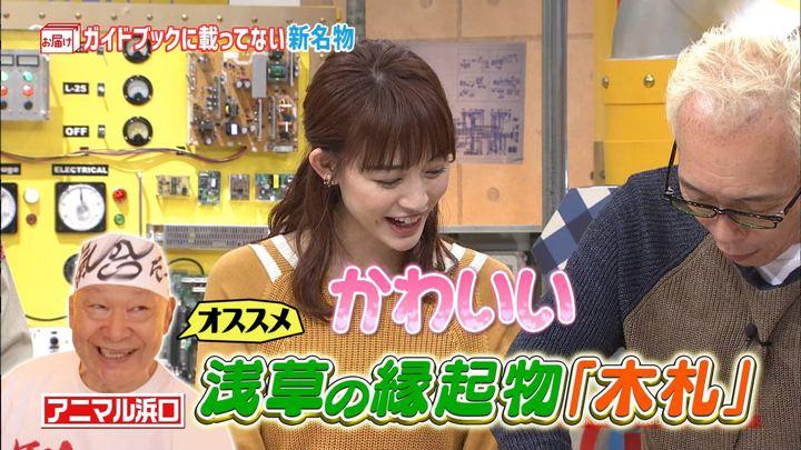 2018年10月28日新井恵理那の画像04枚目