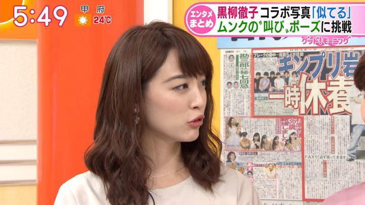 2018年10月29日新井恵理那の画像10枚目
