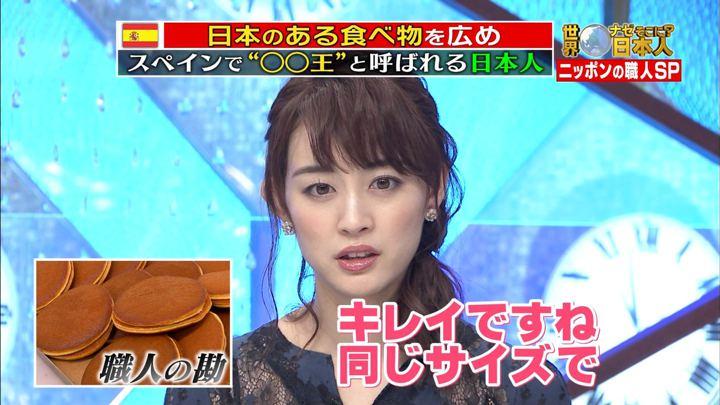 2018年10月29日新井恵理那の画像26枚目