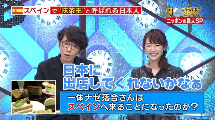 2018年10月29日新井恵理那の画像29枚目